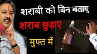 How to leave alcohol addiction in hindi बिन बताए शराब छुडावै alcoholic treatment at home