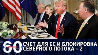 """60 минут. Трамп выставил счет Европе и хочет блокировать """"Северный поток - 2"""". От 11.07.2018"""
