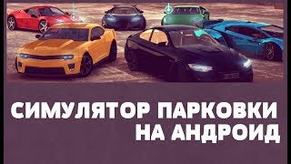 Real Car Parking 2017 Street 3D - Симулятор парковки на Android