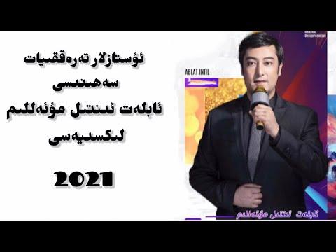 ئۇستازلار تەرەققىيات سەھىنىسى | ئابلەت ئىنتىل مۇئەللىم | uyghur programma 2021 | uyghur 2021