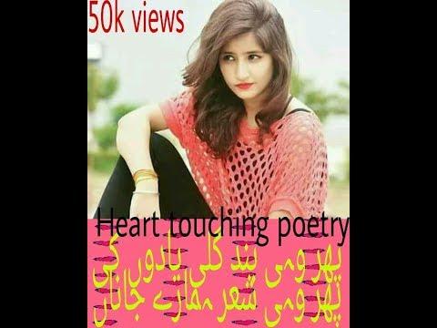 Phir wo he band gali yadon ke full urdu sad poetry  best