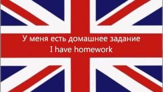 английский язык: 150 Английский Фразы для начинающих