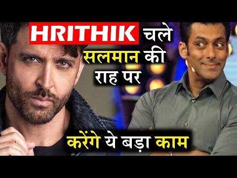 Salman की राह पर Hrithik जल्द लेंगे ये बड़ा फैसला। Hrithik Roshan