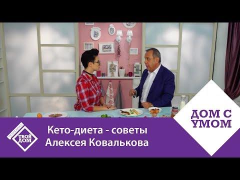 Худеем к лету!  Кето-диета - советы Алексея Ковалькова