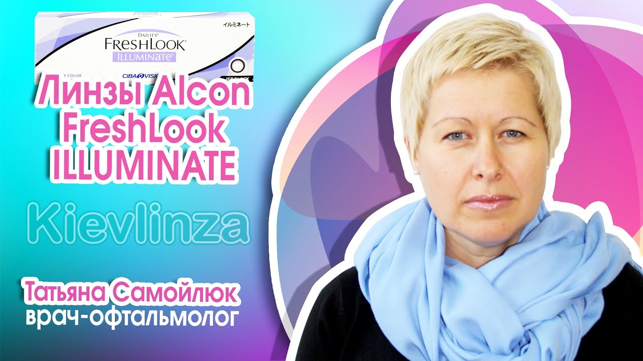 Beauty линзы для всех типов глаз Alcon Fresh Look ILLUMINATE