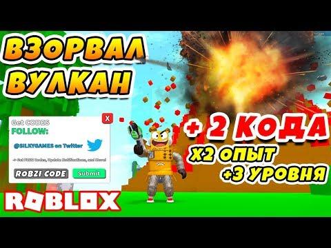 New Destruction Simulator CODE! ROBLOX - смотреть онлайн на Hah Life