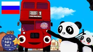 детские песенки   Песня о дорожной безопасности   мультфильмы для детей   Литл Бэйби Бум