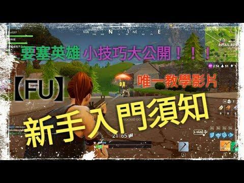 【FU】要塞英雄  新手入門小技巧大公開 #2
