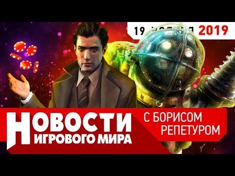ПЛОХИЕ НОВОСТИ Mafia 4, BioShock 4 c донатом, RDR 2, ремастер Diablo 2, грустный рекорд Кодзимы