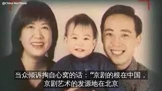 情比金坚:看京剧老生于魁智与太太的30年爱情往事