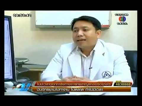การรักษาโดยไม่ต้องผ่าตัด varices