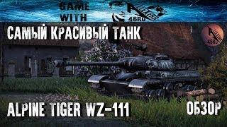 Alpine Tiger WZ-111 - Обзор [PS4/XBOX]