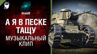 А я в песке тащу - музыкальный клип от GrandX [World of Tanks]