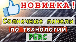 """Солнечная батарея """"Sila"""" по технологии PERC. Реальная выработка"""