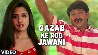 Gazab Ke Rog Jawani [ Bhojpuri Video Song ] Pyar Ke