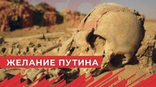 Путин хочет построить археологический центр в Херсонесе