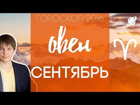 Гороскоп для козерога на декабрь на 2016 год