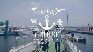 SASEBO軍港クルーズ