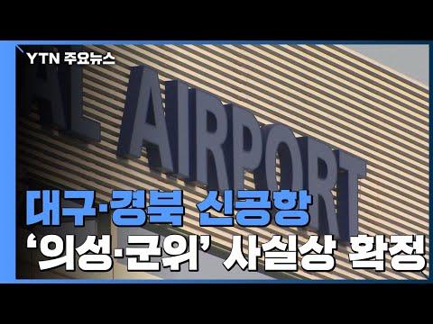 대구·경북 신공항 '의성·군위'로 사실상 확정 / YTN