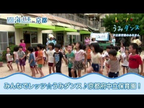 「みんなで踊ろうレッツ☆うみダンス!」京都府中立保育園 日本財団 海と日本PROJECT in 京都 2018