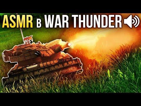 War Thunder: Лучшие звуки