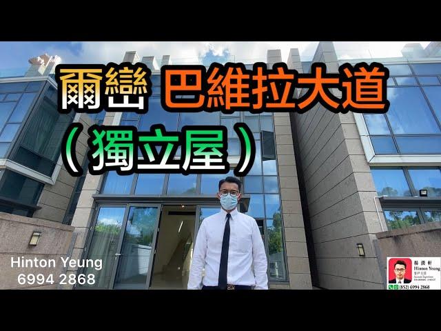 【#代理Hinton推介】爾巒巴維拉大道(獨立屋)