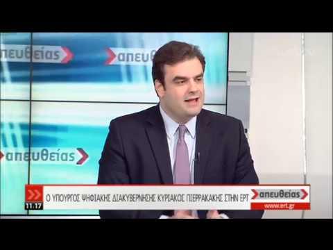 Ο υπουργός Ψηφιακής Πολιτικής Κυριάκος Πιερρακάκης στην ΕΡΤ | 01/11/2019 | ΕΡΤ
