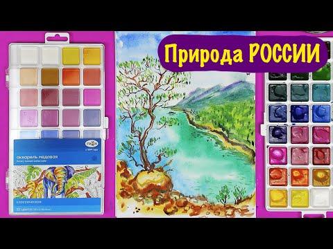 Рисуем Озеро БАЙКАЛ - Уроки рисования Природа России