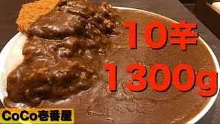 [激辛][大盛]CoCo壱番屋で10辛1300g食べてみた[ココイチ]