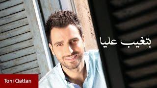 تحميل اغاني Toni Qattan - Betrouh O Tghib l طوني قطان - بتروح وتغيب MP3