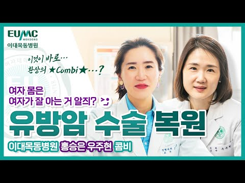 유방암-복원 수술, 환상의 콤비 우주현-홍승은 교수!