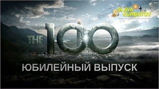 #100 ВАЖНЕЙШИЕ СОБЫТИЯ ЗА 100 ВЫПУСКОВ НА КАНАЛЕ