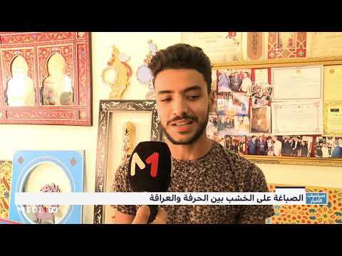 العرب اليوم - شاهد: الصباغة على الخشب حرفة ضاربة في القدم