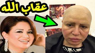 تحميل اغاني مجانا لن تصدق كيف عاقب الله الفنانه الهام شاهين بعد تركها للاسلام!!