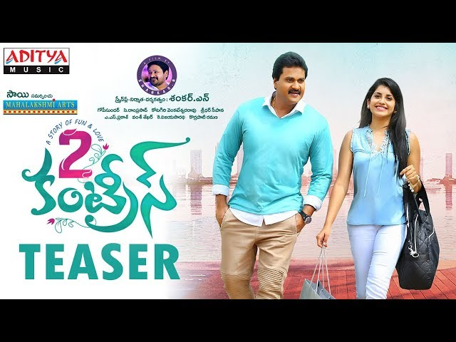 2 Countries Telugu Movie Teaser HD | Sunil | Manisha Raj | Pawan Kalyan