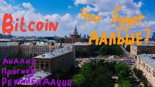 Bitcoin . ЧТО БУДЕТ ДАЛЬШЕ ? Анализ, прогноз, рекомендации.