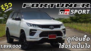 รีวิวใช้งานจริง Toyota Fortuner GR Sport 2021 ราคา 1.899 ล้าน ดูก่อนซื้อ ถ้าอยากได้ !   Drive195