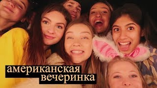 американская вечеринка на Хеллоуин (vlog 46) | Polina Sladkova