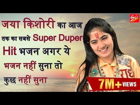 jagat ke rang kya dekhun tera deedaar kafi hai khatu shyam bhajan