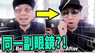 2019年變色眼鏡原來已經可以做到咁?!