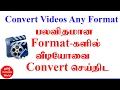 Best Video Convertor Tamil Tutorials_HD