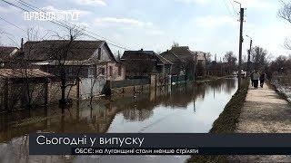 Випуск новин на ПравдаТут за 22.03.19  (13:30)