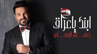 تحميل اغاني حسام الرسام - ابنك يا عراق MP3