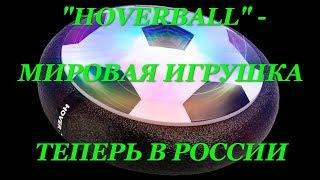 HOVERBALL— это единственный футбольный мяч, который подходит для игры, как на открытом воздухе, так и в помещении.  После включения, мяч светится разными цветами, а снизу работает вентилятор,  воздух которого отталкивает игрушку от