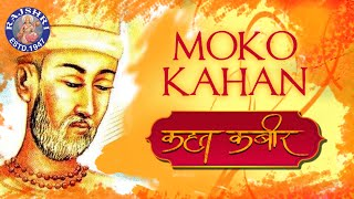 Moko Kahan Dhunde Re Bande with Lyrics   - YouTube