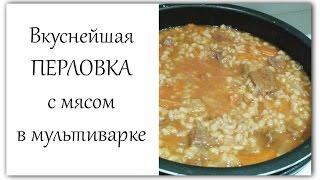 Перловая каша с мясом в мультиварке - Вкусная перловка! - Рецепт