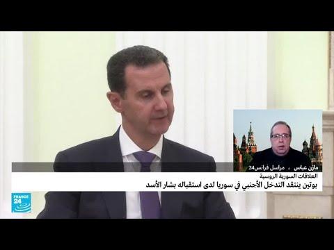 مادلالات زيارة بشار الأسد إلى موسكو؟
