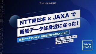 【3\/11(木)19:30〜】NTT東日本 × JAXA で衛星データは身近になった! -衛星データでつなぐ、地域活性化のみらいとは?-