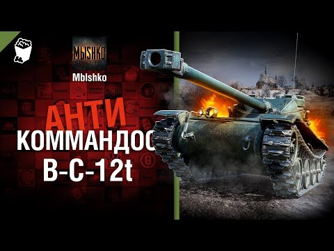 B-C-12t - Антикоммандос № 41 - от  Mblshko [World of Tanks]