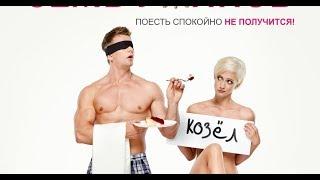 Русский трейлер - Семь ужинов
